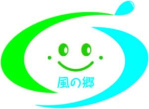 のむき風の郷_ロゴ
