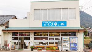 のむき風の郷 店舗写真