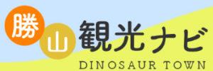 福井勝山観光ナビ