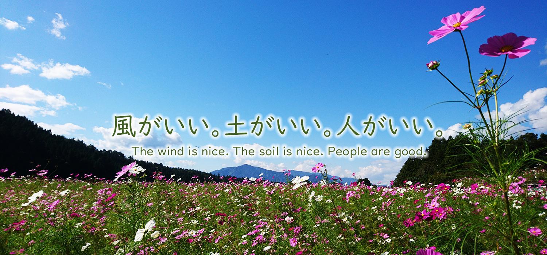 風がいい。土がいい。人がいい。
